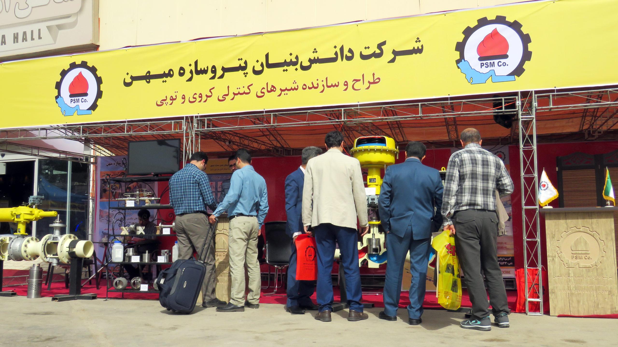 حضور شرکت پتروسازه میهن در نمایشگاه نفت خوزستان